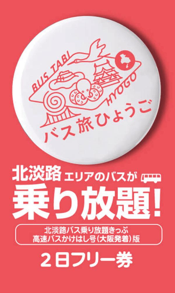 高速バスかけはし号版(大阪発着)