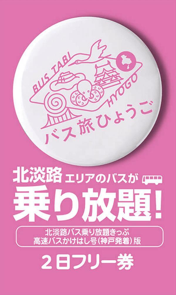 高速バスかけはし号版(神戸発着)